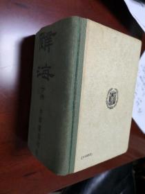 辞海,民国版,下册