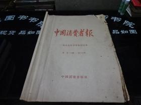 中国消费者报1987年下半年合订本   总118期-170期   4开  如图   最后品相差    品自定  86-3号柜