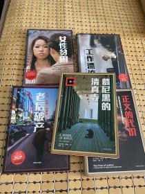 译文纪实系列 5册合售 慕尼黑的清真寺 老后破产 工作漂流 女性贫困 正义的代价
