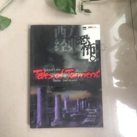 西方经典恐怖故事集