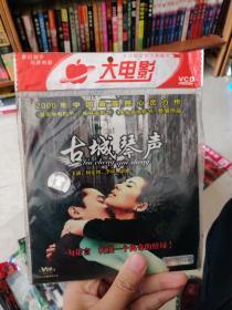 古城情深DVD