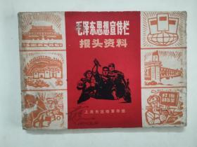 毛泽东思想宣传栏