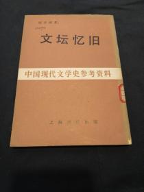 赵景深 著作:文坛忆旧