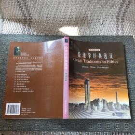 伦理学经典选读(英文影印版)/北京大学西学影印丛书【实物拍照现货正版】
