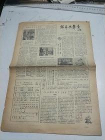 银幕与舞台  1981年第4期(总第16期)【老报纸  】