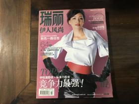 瑞丽伊人风尚 2006.8