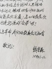 钱学森签名手稿信札