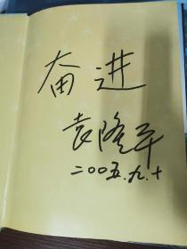 神州丰碑画册,袁隆平院士签名题词奋进