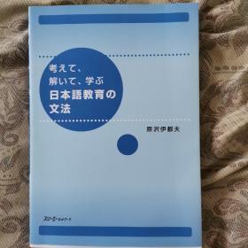 考えて解いて学ぶ日本語教育の文法
