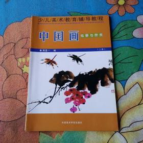 中国画  临摹与欣赏   上