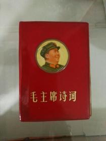 一九七〇年毛主席诗词