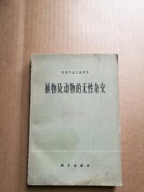植物及动物的无性杂交 遗传学论文选译集