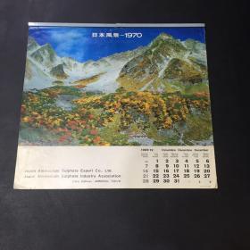 挂历 1970年 日本风景【1969.12-1970.10  缺11、12月份 详见照片 品相自鉴】
