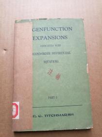 二阶微分方程的特征函数展开 第一册 英文版