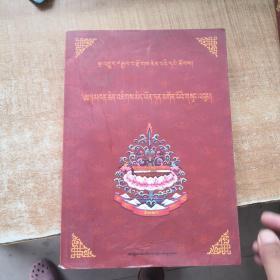 堪钦土登尊珠文集1 : 藏文
