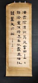 D1220:回流手绘书法图立轴(日本回流.回流老画.老字画