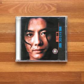 摇滚乐:郑钧·第三只眼·经典中国摇滚CD专辑