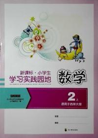 2021新课标小学生学习实践园地数学二2年级上册西师大版四川教育出版社