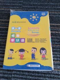 唱歌学汉语第一季