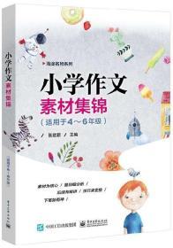 小学作文素材集锦(适用于4—6年级)