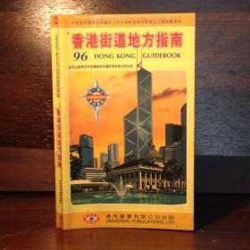 香港街道地方指南 通用图书有限公司出版