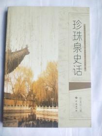 珍珠泉史话