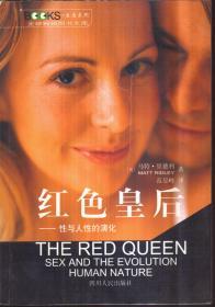 红色皇后――性与人性的演化