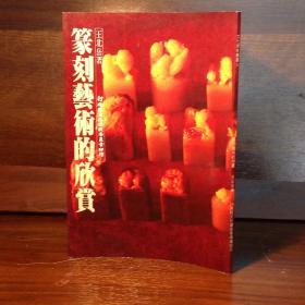 篆刻艺术的欣赏 王北嶽 行政院文化建设委员会印行