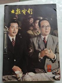 大众电影1981年1—12期全,合订本