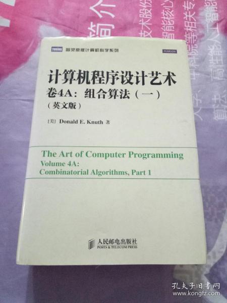 计算机程序设计艺术,卷4A:组合算法(一)(英文版)