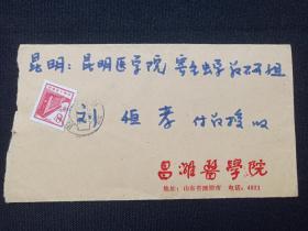 山东省潍坊市昌滩医学院:寄给昆明医学院寄生虫教研组--刘恒孝副教授同志信札用信封一张约70-80年代