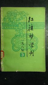 红楼梦学刊 1987.3总第33辑 1987年第3期