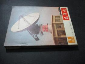 无线电 1978年第1-12期  合订本