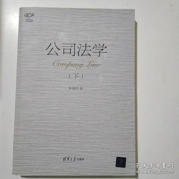 公司法学(下)/明理文丛