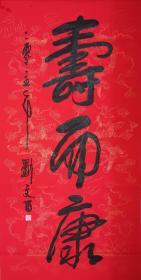 """刘文西,1933年生于浙江省嵊州市长乐镇水竹村,当代画家。 1950年在上海进入陶行知先生创办的""""育才学校""""学习美术,1953年入浙江美术学院,受潘天寿等先生教导,1958年毕业后到西安美院工作至今。"""