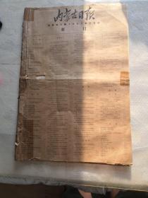 内蒙古日报1957年5月份合订本【1——31,缺6日的】