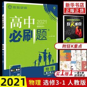 理想树 2019新版 高中必刷题 物理高二① 选修3-1 RJ 适用于人教版教材体系 配狂K重点