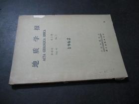 地质学报 第42卷 第2期 1962年