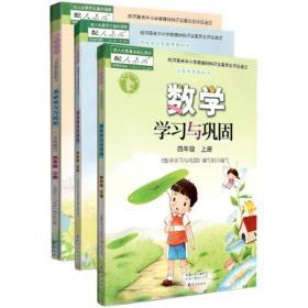 2020最新版四4年级上册语文+数学+英语学习与巩固全套三本海燕出版社