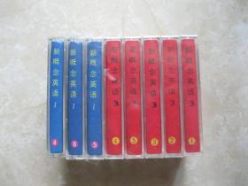 磁带 新概念英语