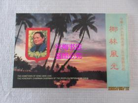 椰林风光明信片:共10张——中华人民共和国名誉主席宋庆龄故乡