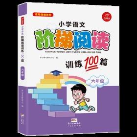 正版全新小学生六年级语文阶梯阅读训练100篇部编版教材同步文体多样训练小升初语文阅读练习能力提升练习