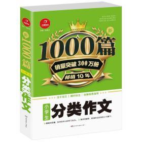 正版全新1000篇小学生分类作文范文书籍畅销思路点拨汤素兰主编语文三四五六年级作文写作范本模板