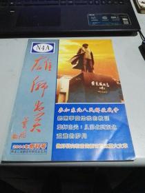 创刊号收藏:雄师出关 2004年总第1期
