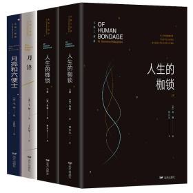 正版全新全4本 刀锋 月亮和六便士 人生的枷锁2册 毛姆的书作品文集 外国当代文学 畅销书 毛姆全集 现代主义文学代表作畅销书籍