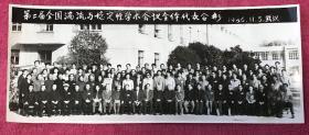 第二届全国湍流与稳定性学术会议全体代表合影老照片 1986年于武汉 第一排中间人为周培源
