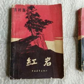 红岩(1961年12月北京第一版,1962年7月兰州第一次印刷 精美版画插图)