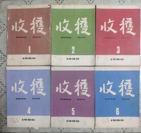收获1980年1-6期全