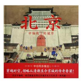 正版全新蒲蒲兰系列绘本馆 北京中轴线上的城市3-6-7-8岁亲子共读 城市故事 儿童绘本 图书 画集 故事童书 宝宝书 宝宝早教书