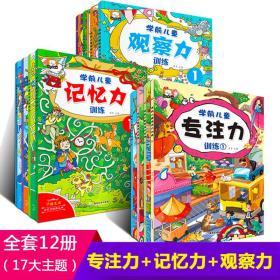 正版全新12册 找不同迷宫书专注力训练书 幼儿3-4-5-6岁 益智书注意力观察力记忆力潜能智力开发书儿童书籍读物逻辑思维训练走早教书图画书